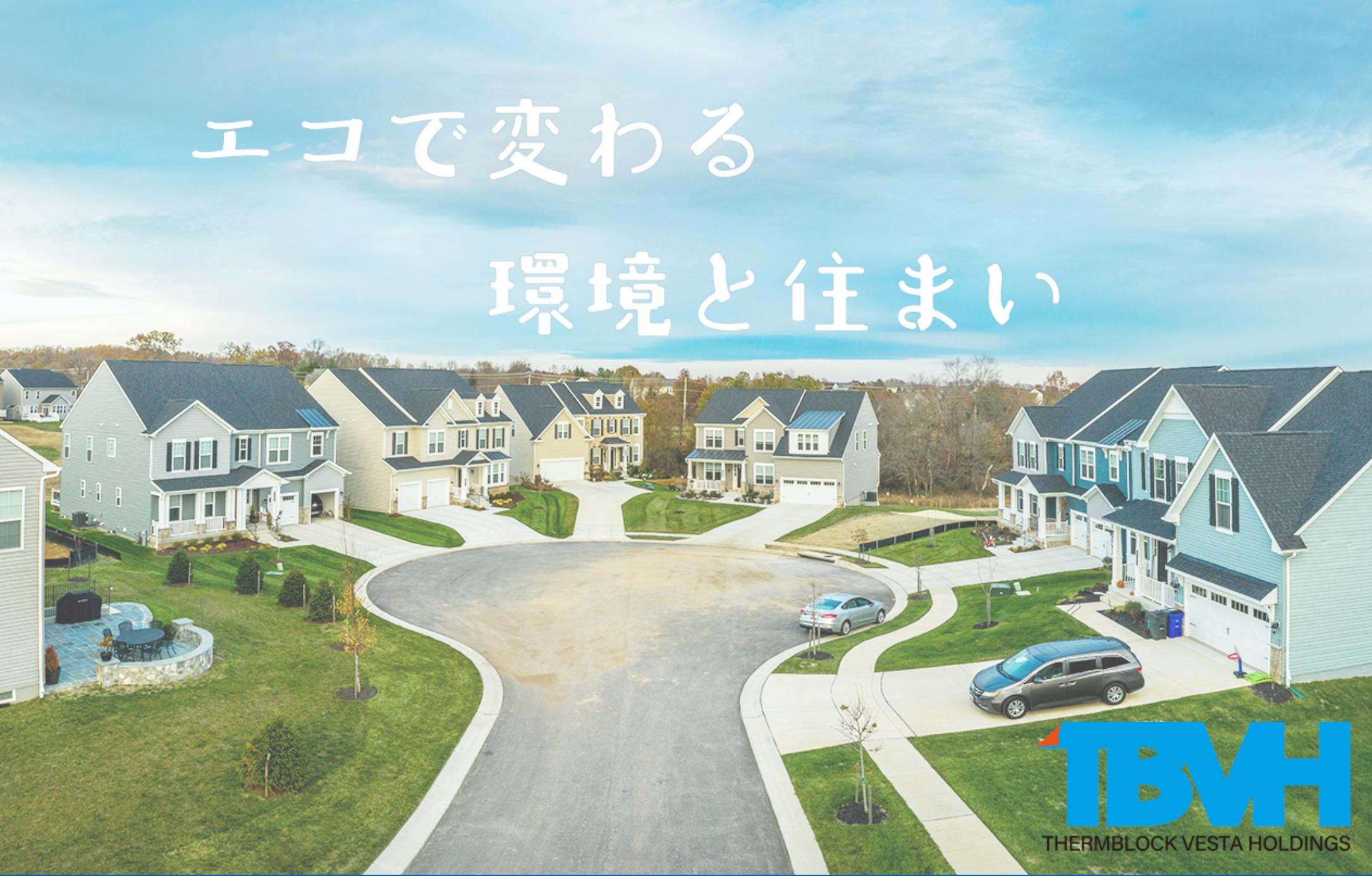 サーモブロック・エヌエー株式会社