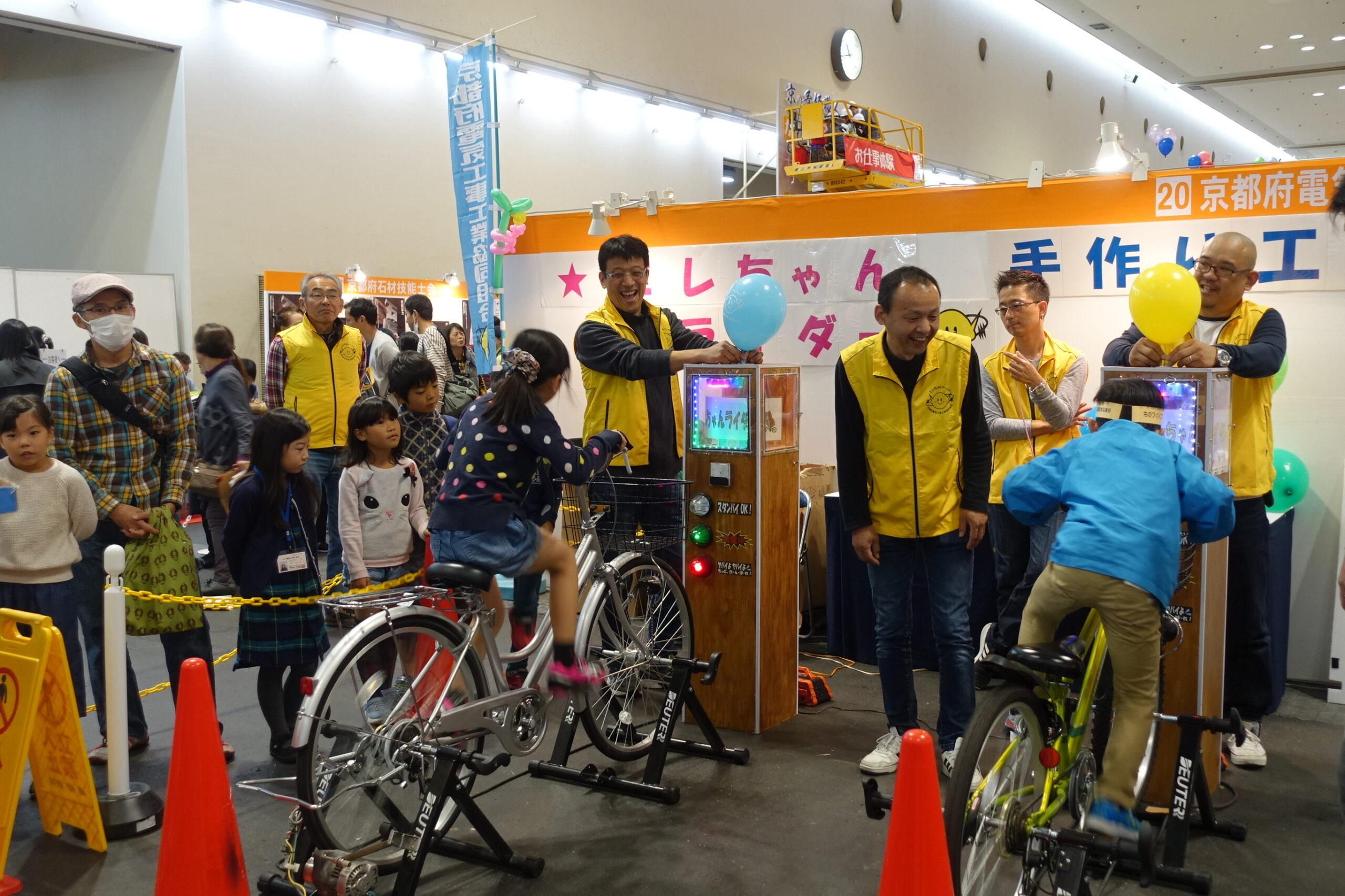 京都府電気工事工業協同組合